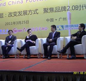 第二届中国鞋业峰会在广州拉开帷幕